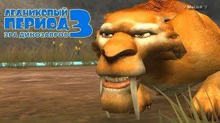 Ледниковый период 3 - Эра Динозавров #3 В поиске друзей