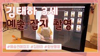 스톰이앤티 / 3세 김태하 / 연예잡지 / 잡지촬영 /…