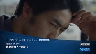 WOWOW 連続ドラマW東野圭吾「片想い」 10月21日(土)夜10時スタート 第...