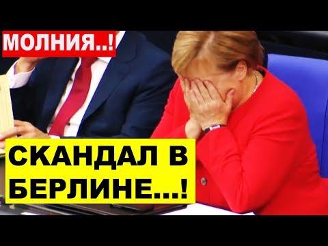 Срочно! Германия ОБBИНИЛА Меркель в капитуляции перед США из-за Северного потока - 2