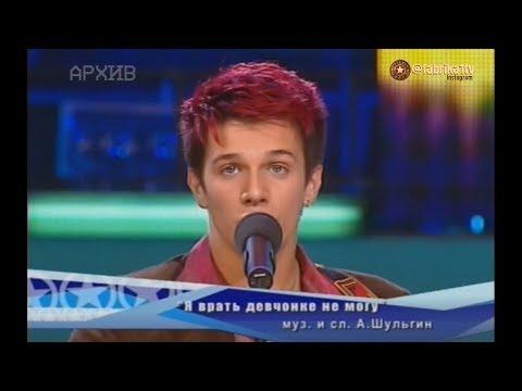 """Дмитрий Голубев - """"Я врать девчонке не могу"""""""