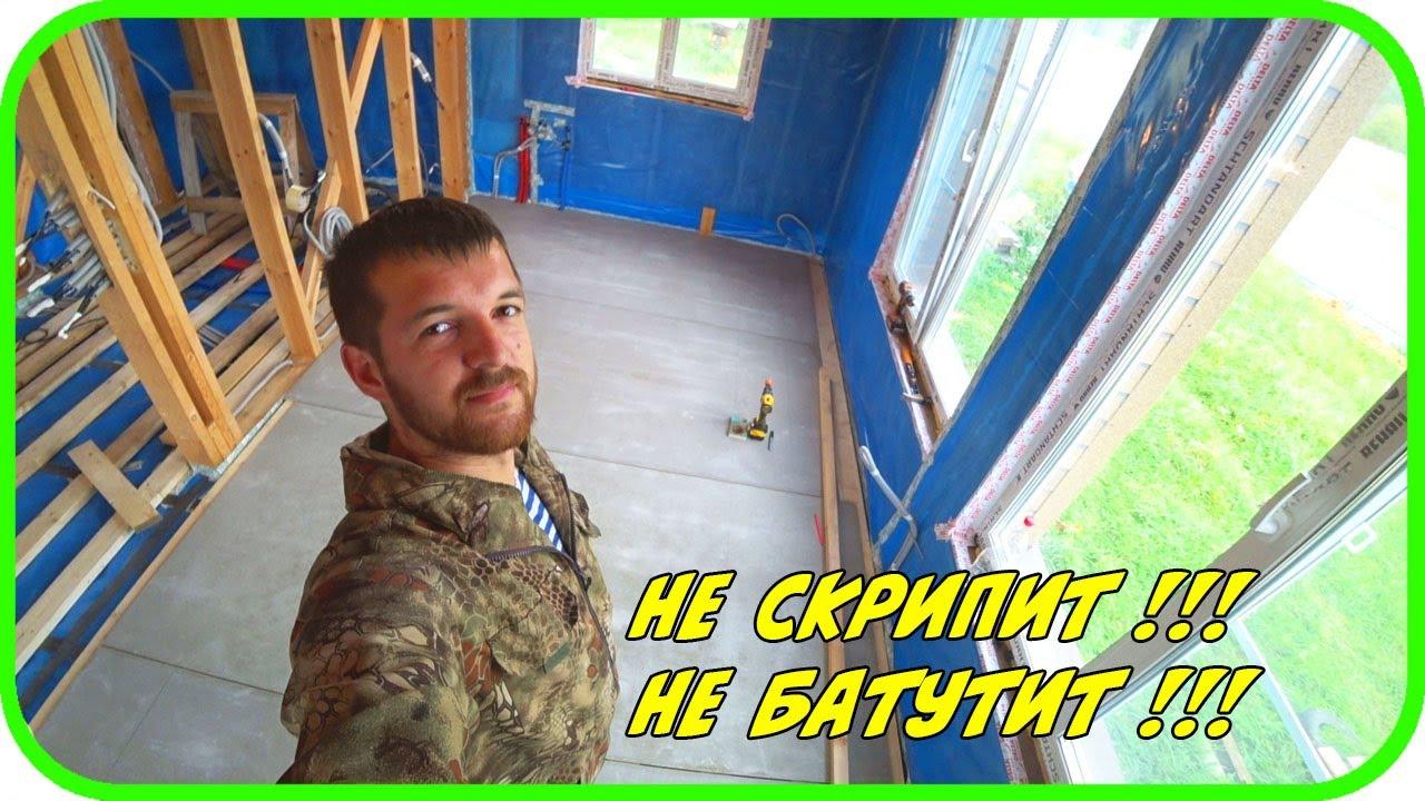 Как сделать черновой пол.  Как построить дом своими руками!