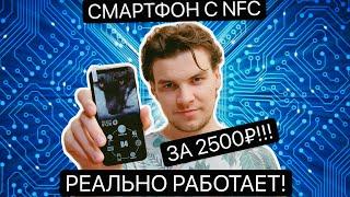Смартфон с NFC за 2500 рублей! РЕАЛЬНО РАБОТАЕТ! Blackfox BMM 543D