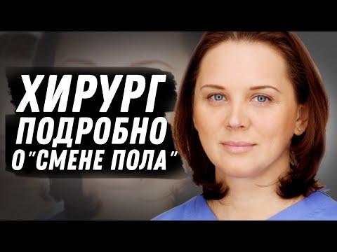 👩⚕️ Хирургическая коррекция пола в Москве - Старцева (Клиника Семейная)