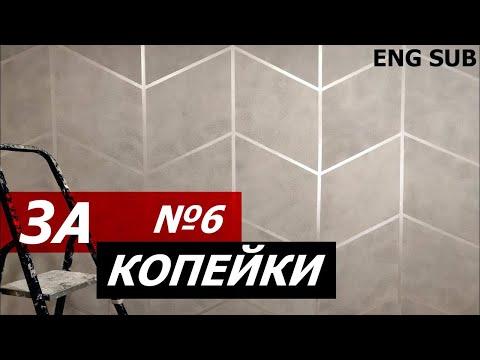КРАСКА + СКОТЧ