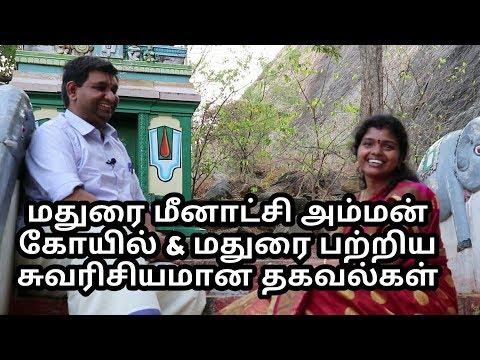 மதுரை மீனாட்சி அம்மன் கோயில் & மதுரை பற்றிய சுவரிசியமான தகவல்கள் | madurai temple | Madurai | vlog