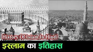 History Of Islam In Hindi/Urdu   इस्लाम का इतिहास   Prophet Muhammad SAW   Masha Allah