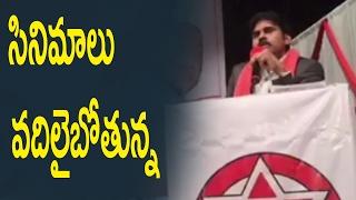 సినిమాలు  వదిలైబోతున్న : PawanKalyan Telugu Full Speech Harvard University, Boston : PawanLast Movie