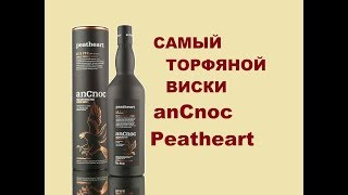 Виски anCnoc Peatheart, обзор и дегустация.