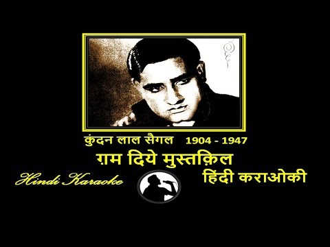 Gham Diye Mustaqil Karaoke Hindi