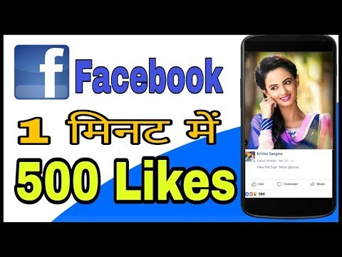 How To Get Real Likes On Facebook Photos ( 2018 ) | Increase Facebook Photo Likes