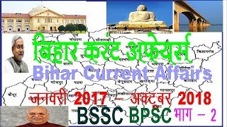 Bihar बिहार Current Affairs January 2017 to October 2018 Part 2| BSSC & BPSC