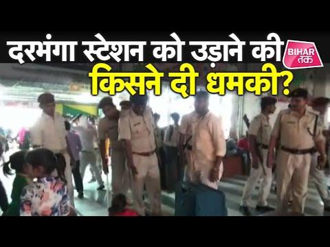 Darbhanga Railway Station पर किसकी थी बुरी नजर ?   Bihar Tak