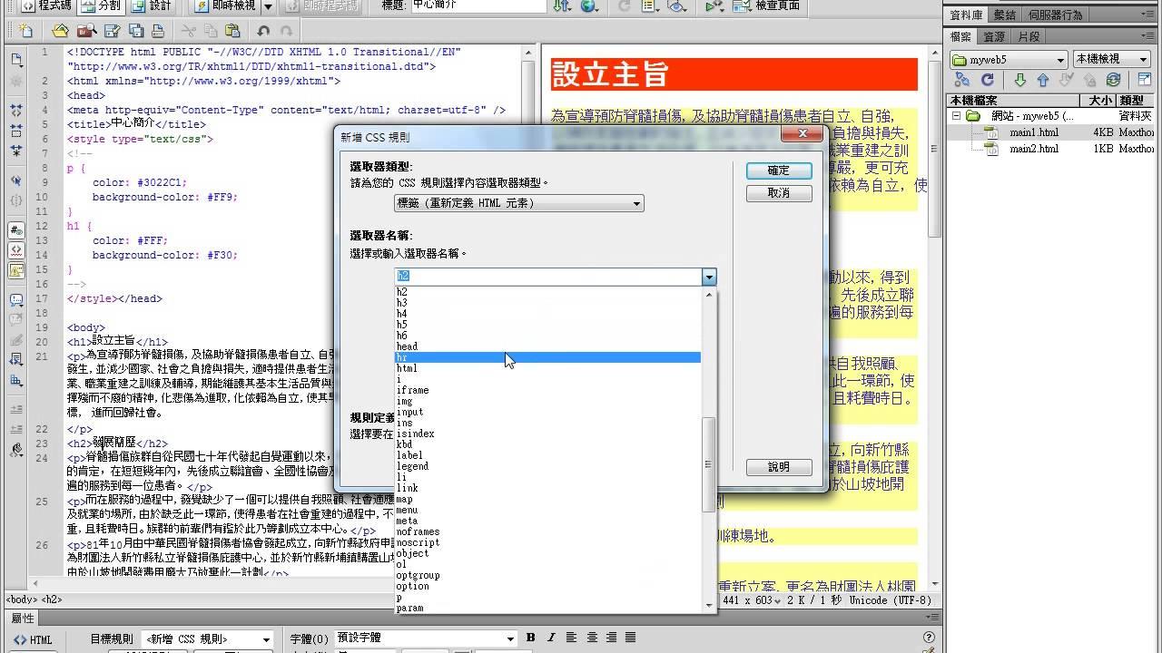 HTML+CSS 網頁語法基礎入門_4-16 - YouTube