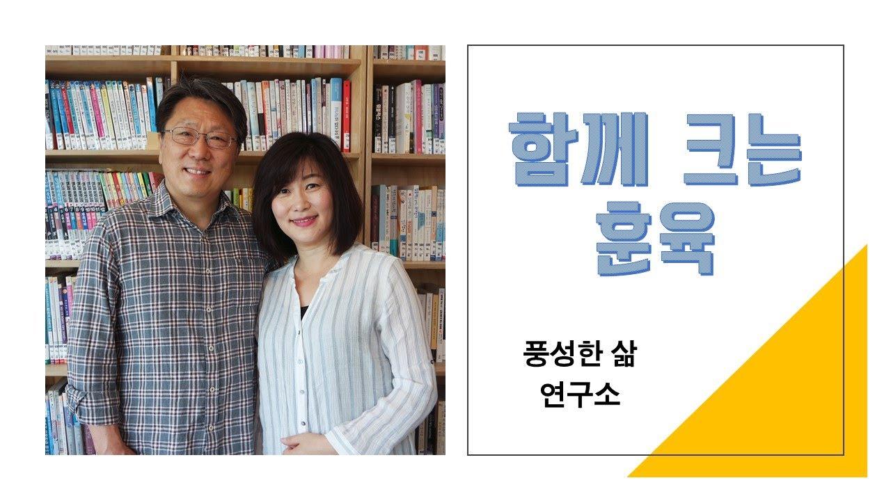 [자녀교육]  함께 크는 훈육ㅣ자녀 훈육 방법 ㅣ 5남매 부모 l  유혜연대표 ㅣ풍성한삶연구소