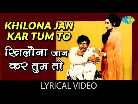 Khilona Jan Kar with lyrics | खिलौना जान कर गाने के बोल | Khilona | Sanjeev Kumar/Mumtaz/Jeetendra