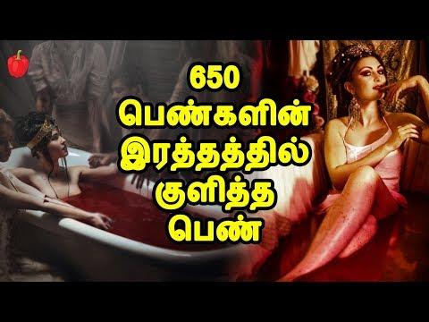 650 கன்னி பெண்களை கொன்று அவர்களின் இரத்தத்தில் குளித்த பெண்    Female Serial Killer   Kudamilagai