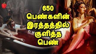 650 கன்னி பெண்களை கொன்று அவர்களின் இரத்தத்தில் குளித்த பெண்  | Female Serial Killer | Kudamilagai