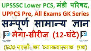 UPSSSC GK (सामान्य ज्ञान) #MasterVideo // UPSSSC Mandi Parishad // #LowerPCS2019 #superseries