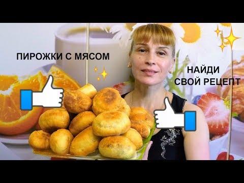 Видео Осетинские пироги с мясом москва