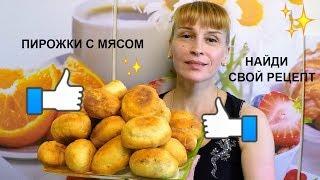 Жареные пирожки с мясом - домашние, вкусные, пышные, простой рецепт выпечки