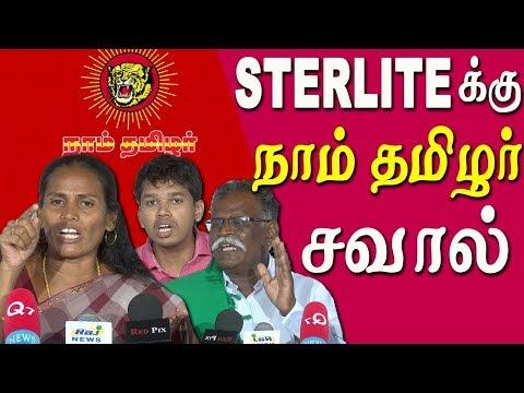 hydrocarbon project in tamilnadu & Sterlite Naam tamilar katchi warn the government tamil news live