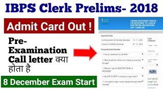 IBPS Clerk Admit Card 2018 Out || IBPS Clerk Prelims Admit Card 2018 || IBPS Clerk Admit Card 2018