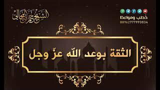 الثقة بوعد الله عزّ وجل - الشيخ الدكتور حمزة المجالي