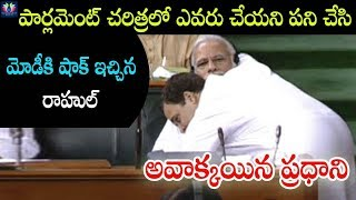 Video Funny Incidents Between Rahul Gandhi And Modi In Parliament || No-Confidence Motion || TFC News download MP3, 3GP, MP4, WEBM, AVI, FLV Juli 2018
