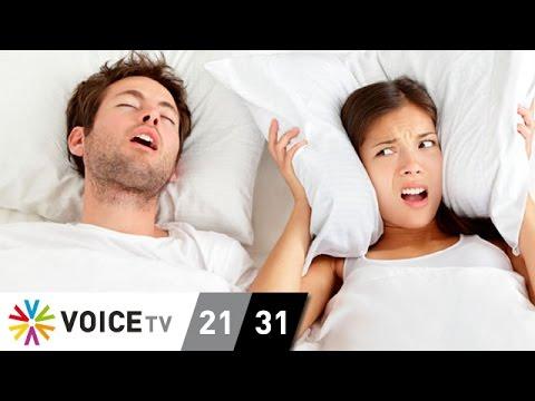 นอนกรน นอนกัดฟัน สารพัดปมปัญหาการนอน