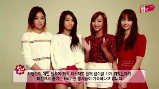 [11번가 모델] 2013 씨스타 - 별난마켓 인터뷰
