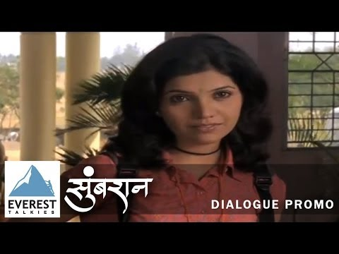 Love doesn't understand any boundaries - Dialogue Promo | Sumbaran - Marathi Movie | Mukta Barve