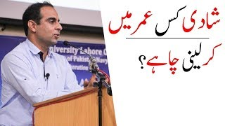Marriage Advice  Suitable Age For Marriage  By Qasim Ali Shah In Urdu   YouTube