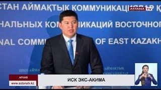 Суд частично удовлетворил иск экс-аким Усть-Каменогорска К. Тумабаева о защите чести и достоинства