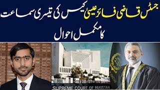 3rd Hearing of Justice Qazi Faez issa Case by Full Court   Details by Siddique Jan
