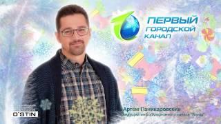 """Зимние ведущие """"Первого городского канала"""""""