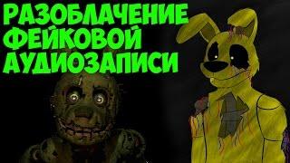 - Five Nights At Freddy s 3 Разоблачение Фейков 5 Ночей у Фредди