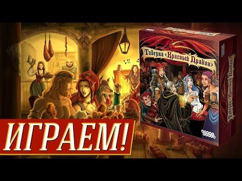 Таверна Красный Дракон - ИГРАЕМ! на