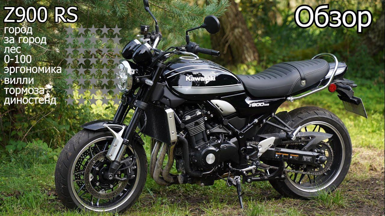 2021 Kawasaki Z900 RS | обзор | 4-700