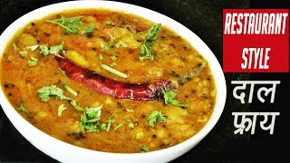 Dal Fry Recipe In Marathi Free MP3 Song Download 320 Kbps