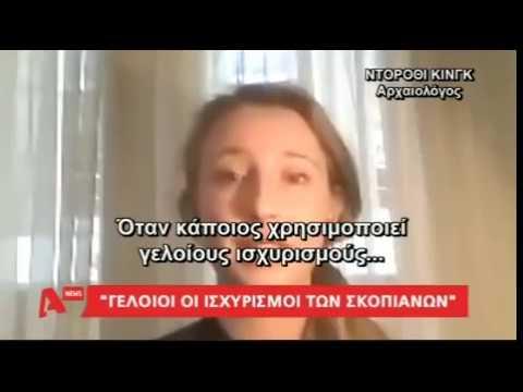 Dorothy King about Macedonia - Macedonia is Greek!