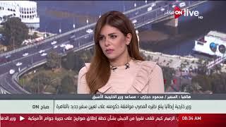 نهاوند سري عن طلب إيطاليا تعيين سفير جديد بالقاهرة: رد اعتبار وانتصار حقيقي لمصر | الصباح العربي