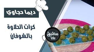 كرات الحلاوة بالشوفان - ديما حجاوي