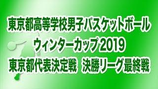 東京都高等学校男子バスケットボール ウィンターカップ2019 東京都代表決定戦 (決勝リーグ最終戦)