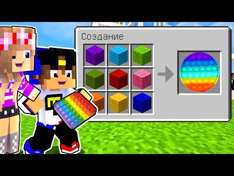 Майнкрафт но КАК СКРАФТИТЬ поп ит POP IT & SIMPLE DIMPLE в Майнкрафте Троллинг Ловушка Minecraft