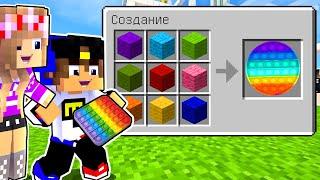 Майнкрафт но КАК СКРАФТИТЬ поп ит POP IT \u0026 SIMPLE DIMPLE в Майнкрафте Троллинг Ловушка Minecraft