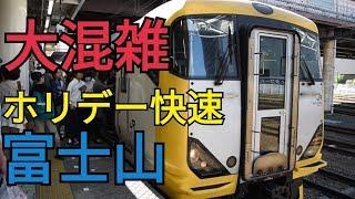 Download Video 【車内大混雑で乗降に苦戦】2018年5月4日 ホリデー快速富士山 八王子駅到着から発車まで MP3 3GP MP4
