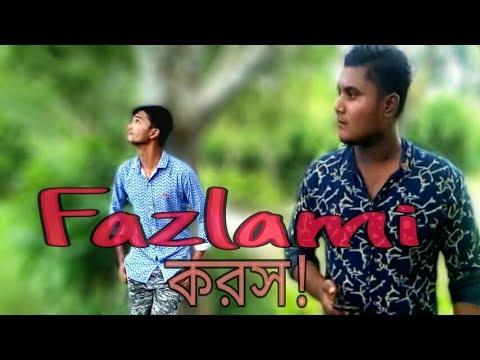 শুক্রবারে জন্মের বন্ধ।।Best Funny Video।The Fazlami Express