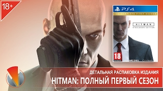 Hitman (повний перший сезон) (PS4, PlayStation 4). Детальна розпакування видання.