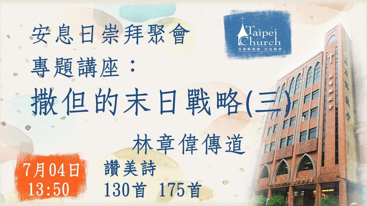 20200704 臺北教會週六安息日下午聚會- 安息日崇拜聚會:撒但的末日戰略(三)  異端